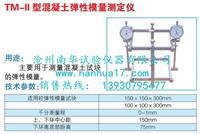 混凝土彈性模量測定儀(方) TM-2型